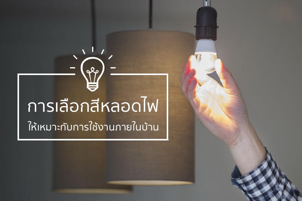การเลือกสีหลอดไฟให้เหมาะกับการใช้งานภายในบ้าน